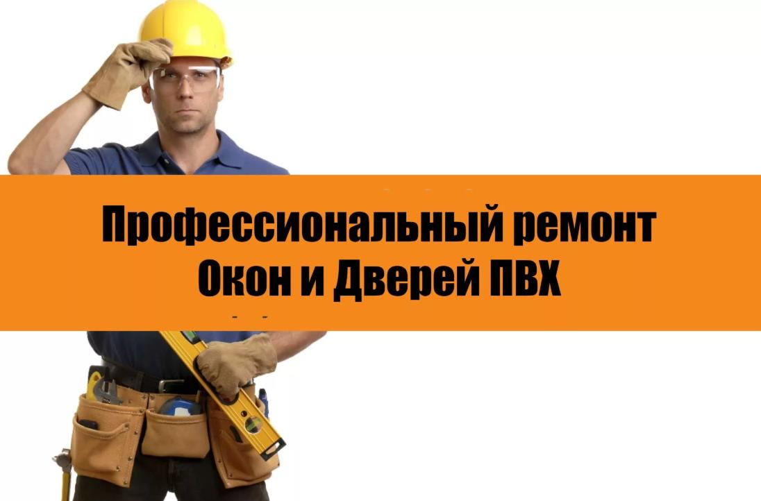 Ремонт пластиковых окон в Минске, Ремонт пластиковых окон
