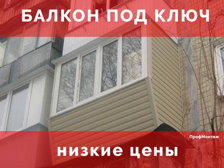 гидроизоляция балкона недорого