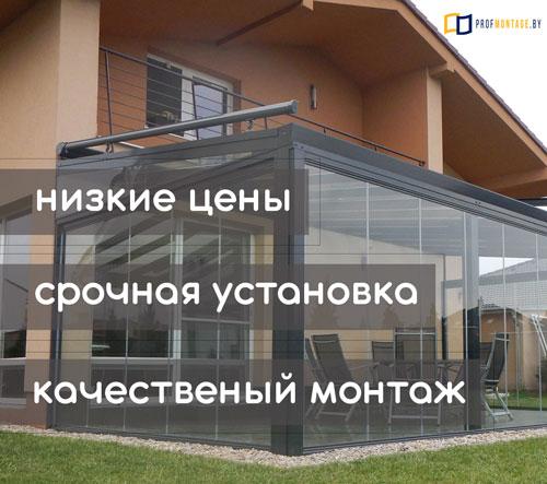 безрамное остекление в Минске