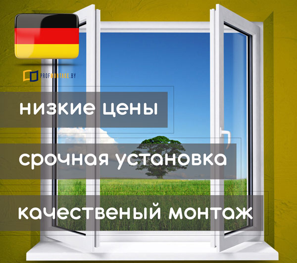 Немецкие окна в Минске, Немецкие окна в Минске