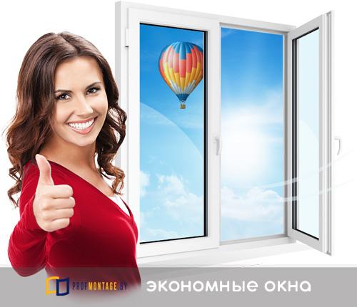 Окна для дачи цены в Минске